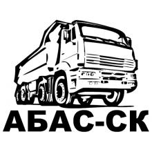 «Абас» город Казань